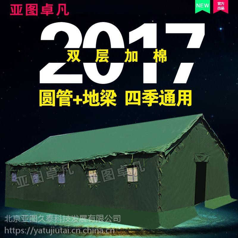 宁夏登山保暖帐篷三层帐地工程帐篷尺寸一居室可定做