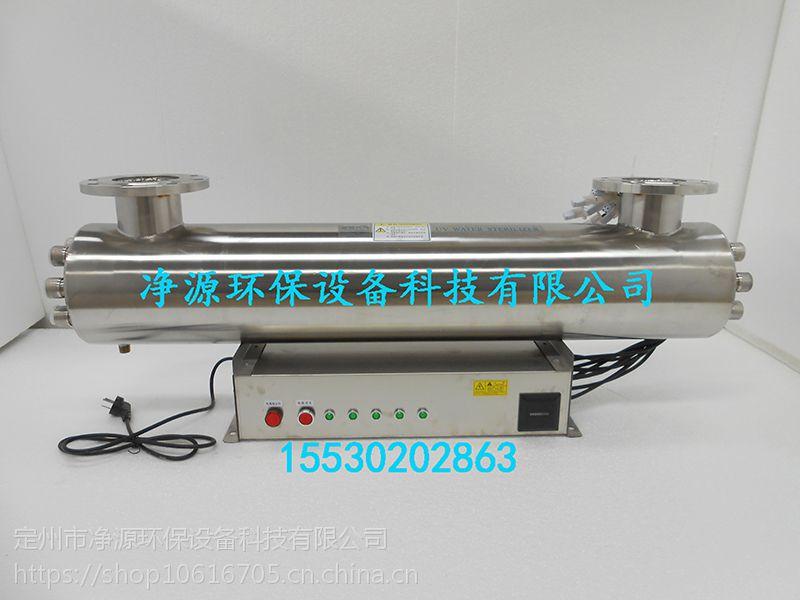 厂家直销黑龙江泳池水桑拿水温泉水紫外线消毒杀菌器水处理设备