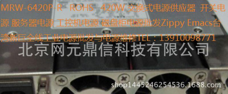 MRW-6420P-R EMACS