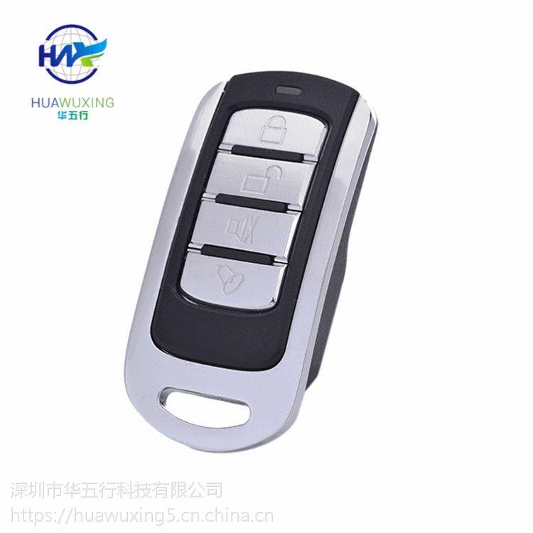 电动车库卷帘门 HCS301滚动码无线遥控器 汽车遥控钥匙手柄 带解码接收模块