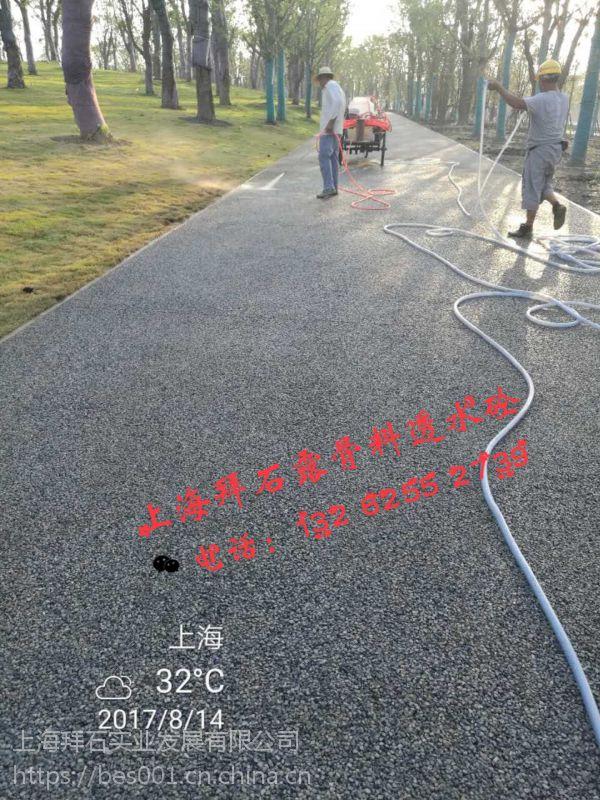上海拜石bes供应闵行天然露骨料透水混凝土地坪_闵行天然胶粘石彩色地坪铺装