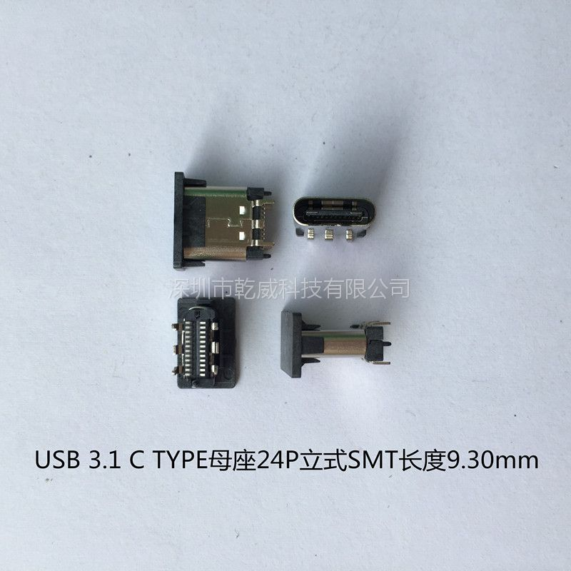 USB 3.1 TYPE-C母座 24p直立式贴板SMT长度9.30mm