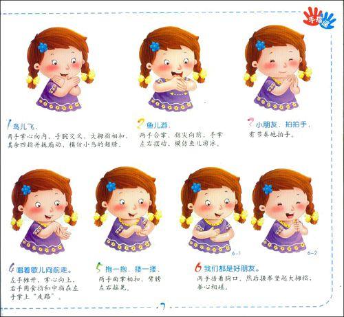 幼儿教案手指谣少儿书宝贝操1-3岁人教儿歌阳光益智儿童书亲子版圆周运动的手指v幼儿图片