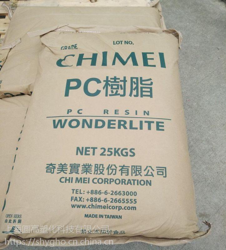 挤出 PC 台湾奇美 PC-108U 紫外线稳定
