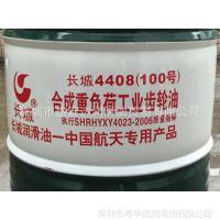 长城牌4408合成重负荷工业齿轮油(PAO型)100 150 220 320 460
