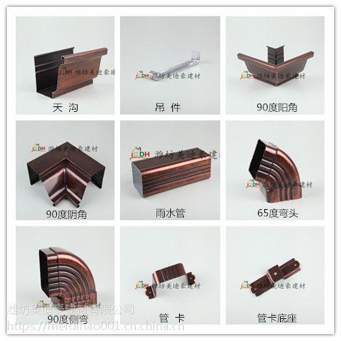 潍坊铝合金檐沟厂家在哪 寿光铝合金雨水管厂家选美迪豪建材