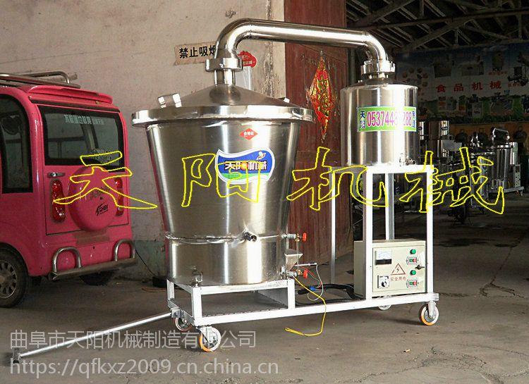 新型电气两用双层锅蒸酒设备多少钱
