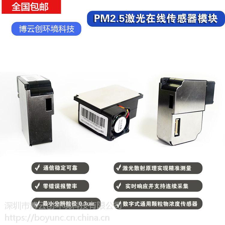 激光PM2.5传感器 室内颗粒物PM2.5在线检测 博云创BYC01