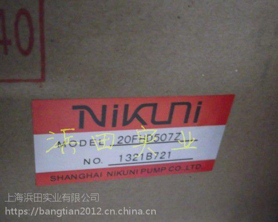 NIKUNI尼可尼高机能铸造涡流泵25UPD07Z