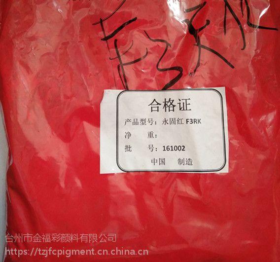 金福彩颜料永固红F5RK烤漆颜料