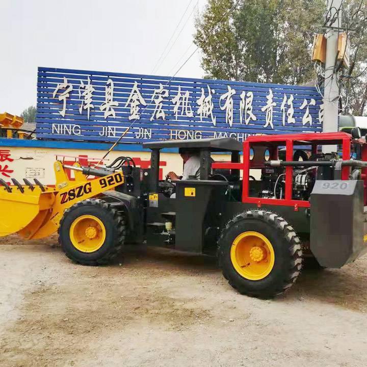 吉林矿用铲车推荐品牌中首重工928铲车电话18315814018L