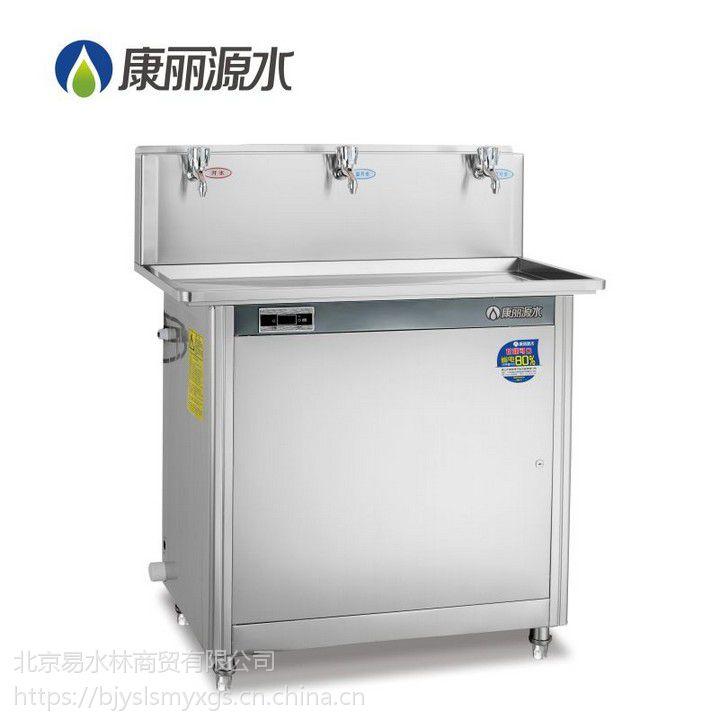 康丽源节能冰水王饮水机冰水开水直饮机K-3B2