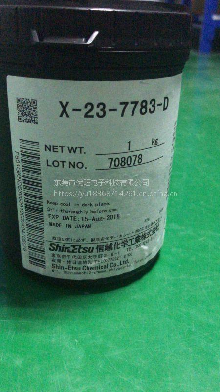 信越导热膏/导热硅脂X-23-7783D/7868/7762/导热硅脂