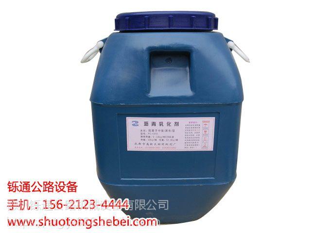 云南销售沥青乳化剂 厂家包邮
