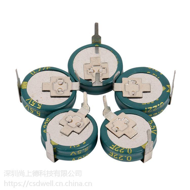 超级法拉扣式电容5.5V 0.22F储存器备份电源扣式H型超级电容