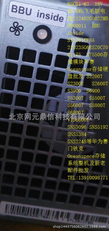 BBU inside S5500T存储柜
