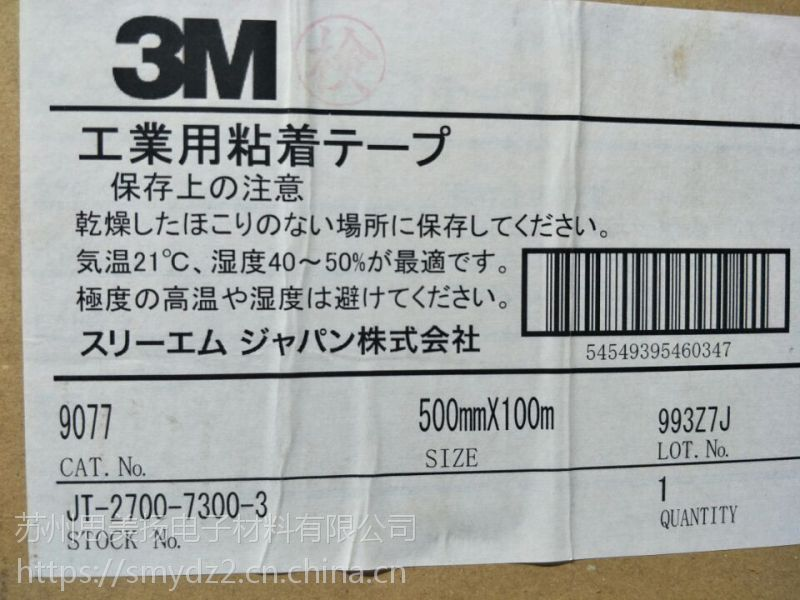 3M9077耐高温棉纸双面胶带,3M9077柔性线路板FPC专用胶带