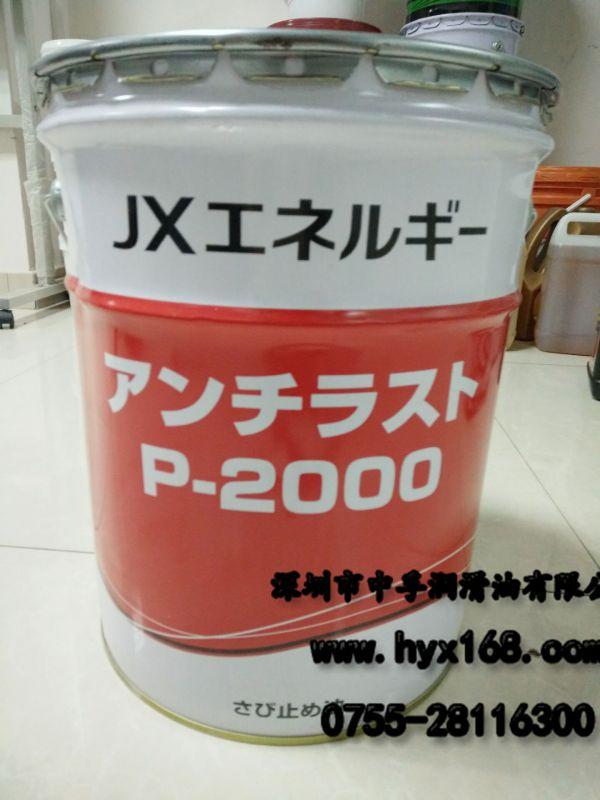 P-2600防锈油型号_新日石防锈油哪家好
