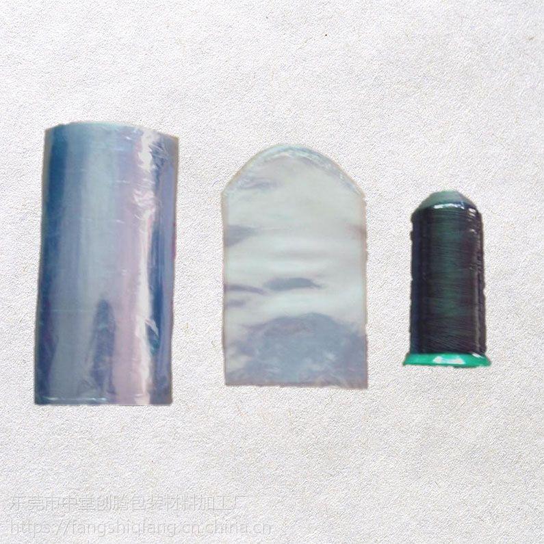 东莞厂家供应 PVC热收缩膜 弧形 两头通 热缩袋 专业定制