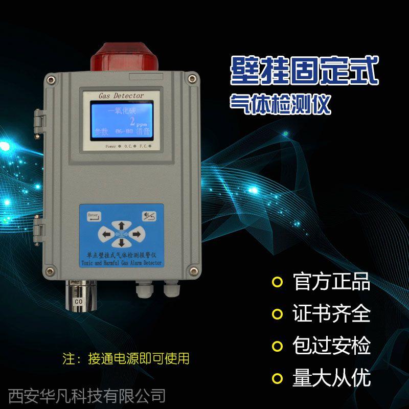 西安华凡HFF-01固定式氨气检测题液晶显示在线一体式气体报警器