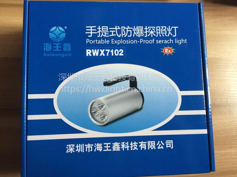 供应消防式手提探照灯,RWX7102手提式防爆探照灯