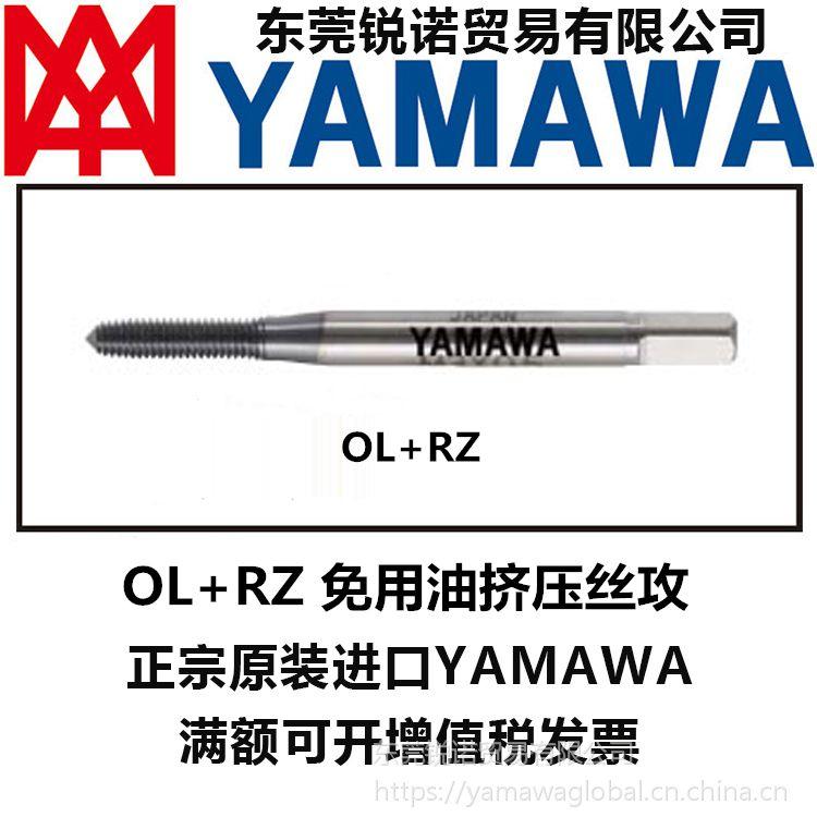 跨境供应进口日本YAMAWA 免用油挤压OL+RZ多功能薄金属板材攻牙加工铝锌合金碳钢螺纹丝攻丝锥