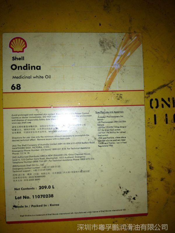 20L 壳牌安定來Ondina 15、32、46、68、100 药用级矿物油 包邮