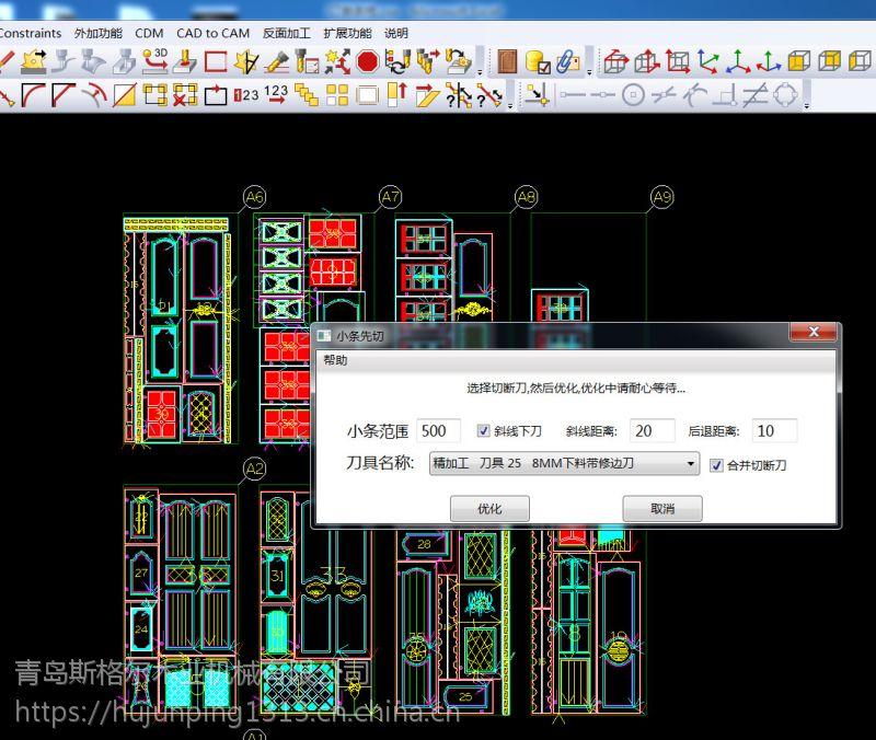 橱柜自动优化排版软件,雕刻机排版软件,橱柜自动排版软件