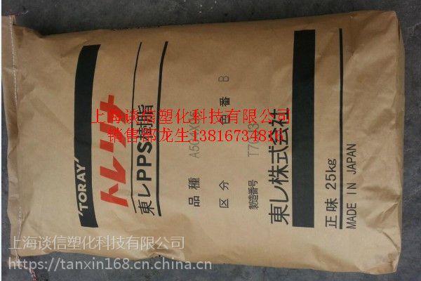 江苏供应PPS原厂原包、假一赔十日本东丽A630T-30