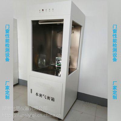 湖南兰思仪器LS-C007精准型门窗水密气密体验箱厂家价格