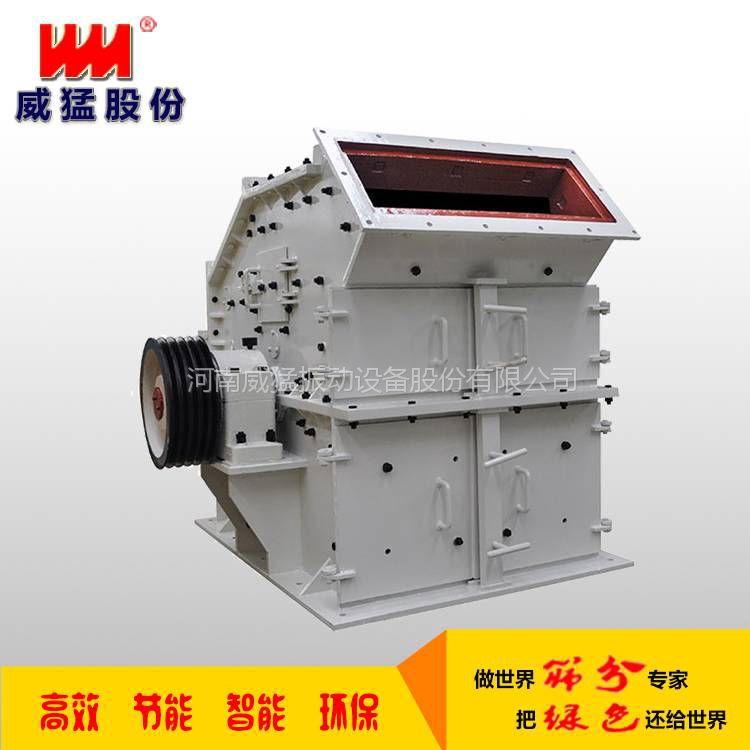 河南威猛 锤式破碎机 中等硬度物料 中、细碎作业 电力行业