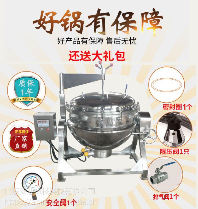 高温高压蒸煮锅 梨膏熬制锅 电加热可倾式夹层锅