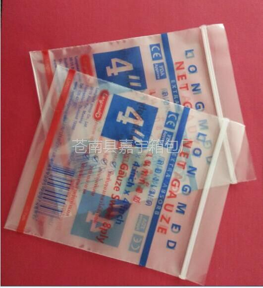 益阳PE自封塑料袋 自封口包装袋厂家定做