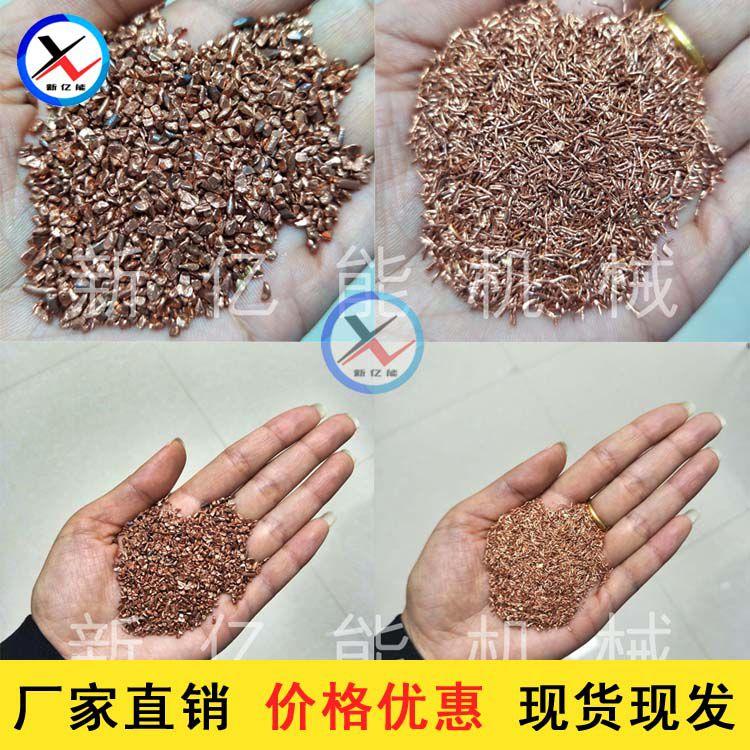 通讯线铜米机 福州电动车线粉碎机 干式铜米机设备 新亿能厂家供应