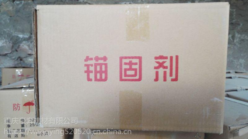重庆城口锚固剂厂家直销量大丛优