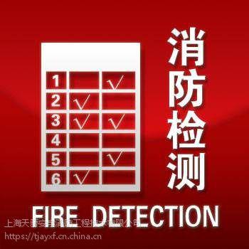 火灾自动报警系统消防年检—上海天骄安宇消防工程技术有限公司供