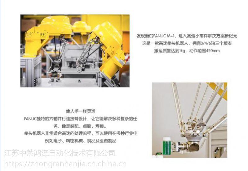 江阴中然鸿泽 发那科M-1系列机器人 拳头机器人厂家直销