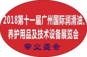 2018第十一届广州国际润滑油品、养护用品及技术设备展览会