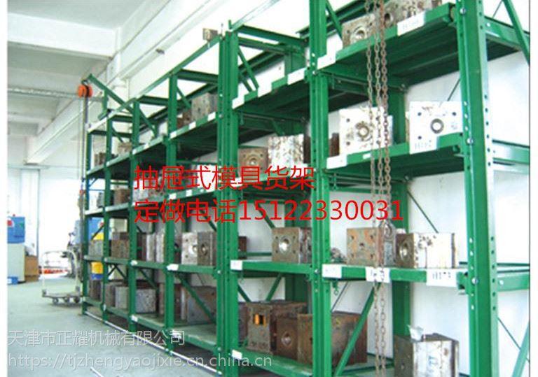 模具货架 上海能做重型模具货架厂家 可抽拉