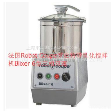 法国罗伯特Robot-coupe Blixer 6 B-6 乳化搅拌机(双速/三相)