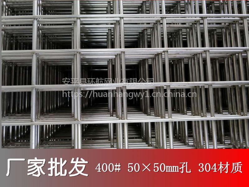 环航201不锈钢电焊网 50丝1/4寸网孔不锈钢筛网