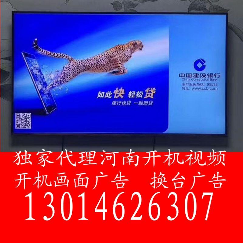 沁阳15秒开机视频广告 沁阳豫广网络开机广告