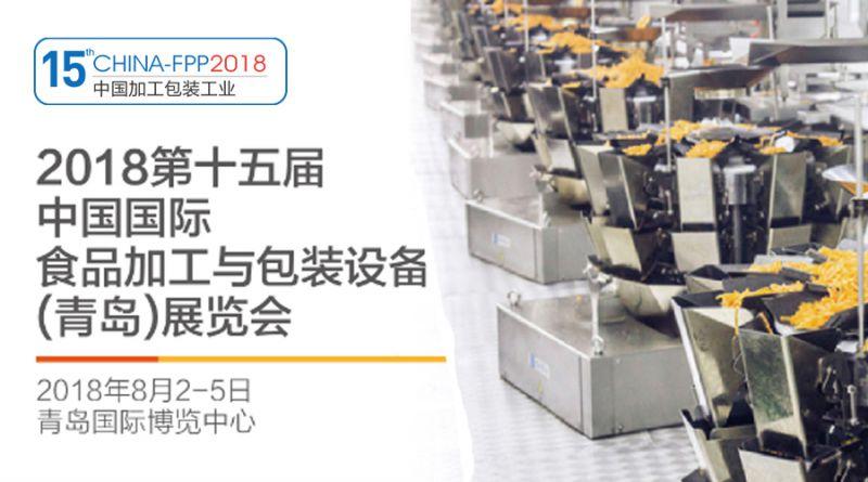 2018年8月青岛国际食品加工与包装设备展