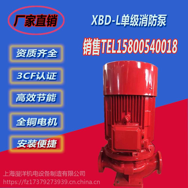 厂家供应XBD16/80-125L立式消防泵XBD17/80-125L室内消火栓给水泵