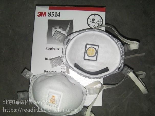 北京3M防雾霾口罩批发8514 医用防护 防尘口罩正品总代理