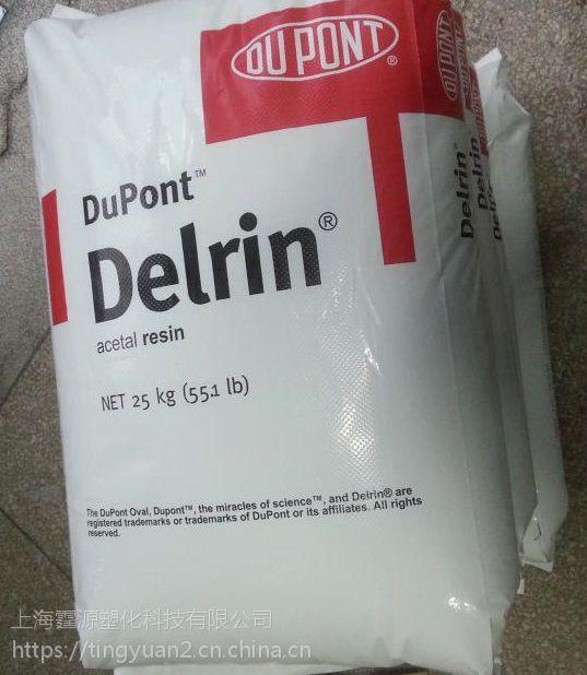 POM/美国杜邦/100P 增韧级 高刚性 耐磨 聚甲醛 pom原料 注塑级