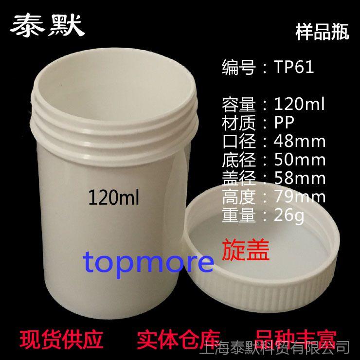 120ml、120g广口瓶、塑料罐、粉末瓶、膏体瓶、凝胶瓶、样品罐