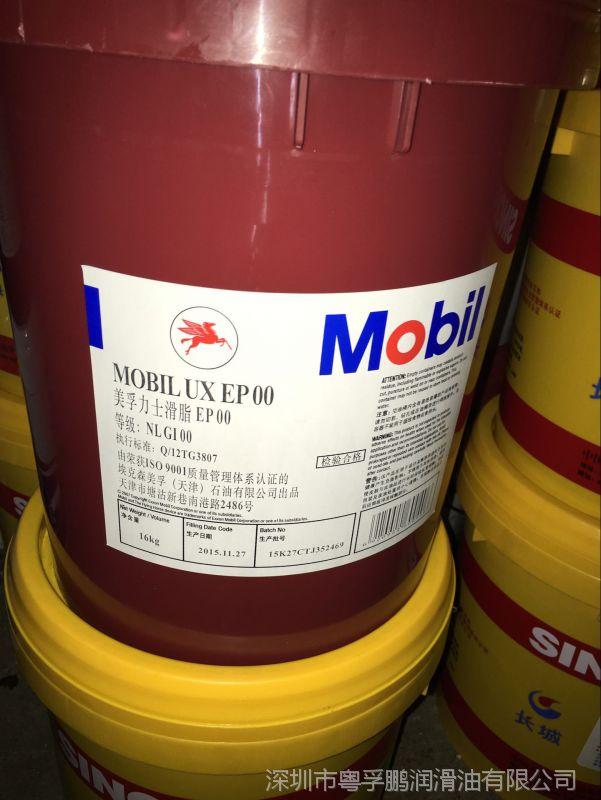 美浮力士锂基脂Mobilux EP0 EP1 EP3 EP023 EP004 EP460全国免邮
