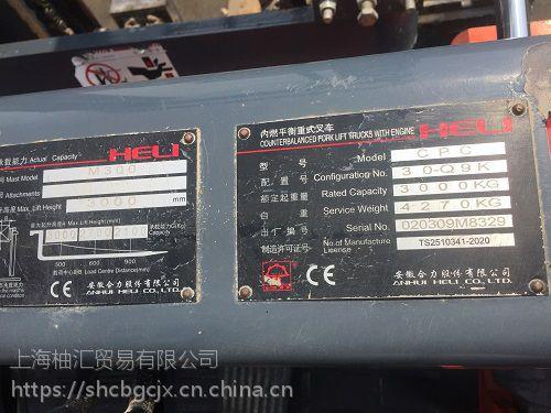 供应原厂油漆合力3吨叉车CPCD3吨合力叉车三包