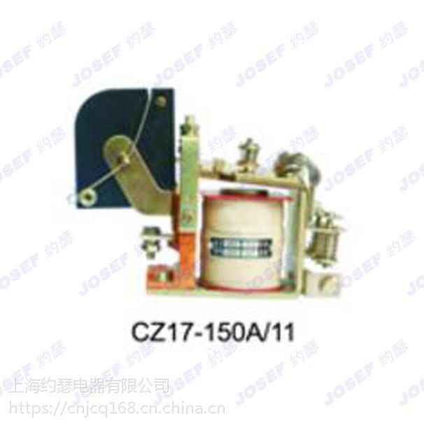 上海约瑟CZ17-150A/11直流接触器